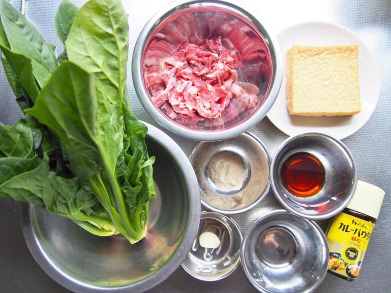 牛肉と厚揚げのカレー炒め-材料