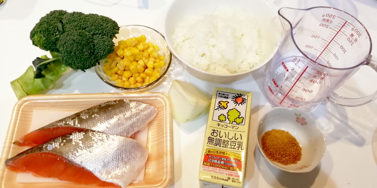 鮭とコーンの豆乳リゾット-材料
